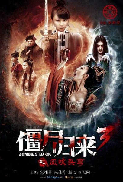 Zombies Back 3 Movie Poster, 2016 Chinese film