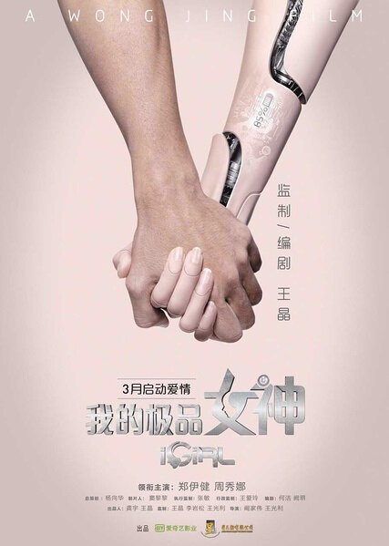 iGirl Movie Poster, 2016 Chinese Film