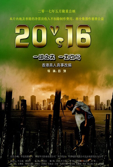 20:16 Movie Poster, 2017 Chinese film