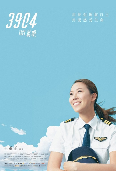 3904 Feet Movie Poster, 3904英呎 2017 Chinese film