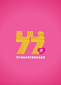 77 Heartbreaks Movie Poster, 2017 Hong Kong film