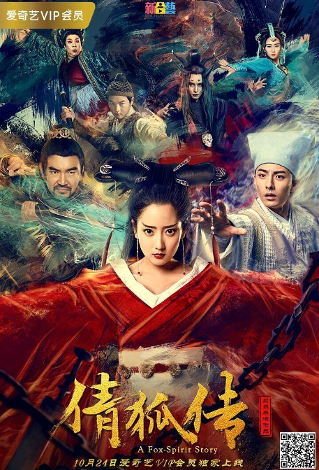 A Fox-Spirit Story Movie Poster, 倩狐传 2017 Chinese film