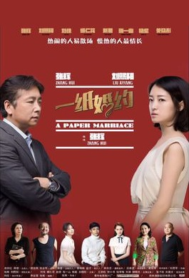 A Paper Marriage Movie Poster, 2017 Chinese film