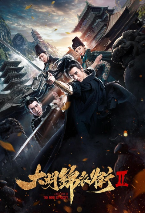 A Security of the Ming Dynasty 2 Movie Poster, 大明锦衣卫2 2017 Chinese film