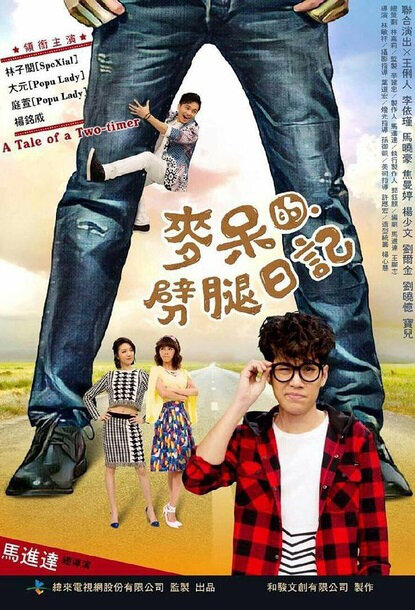 A Tale of a Two-Timer Movie Poster, 2017 Taiwan film