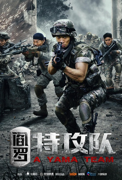 A Yama Team Movie Poster, 2017 Chinese film