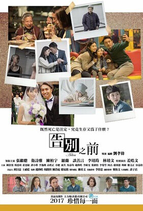 Adieu Movie Poster, 2017 Hong Kong film