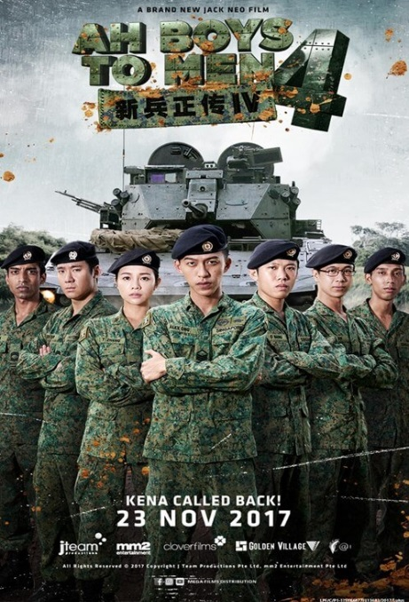 Ah Boys to Men 4 Movie Poster, 新兵正传IV 2017 Singapore film