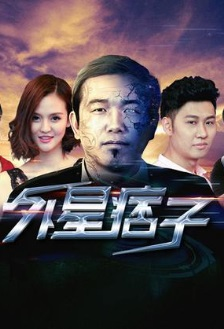 Alien Gangster Movie Poster, 2017 Chinese film
