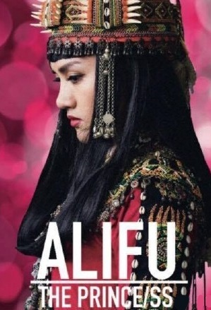 Alifu Movie Poster, 2017 Taiwan film