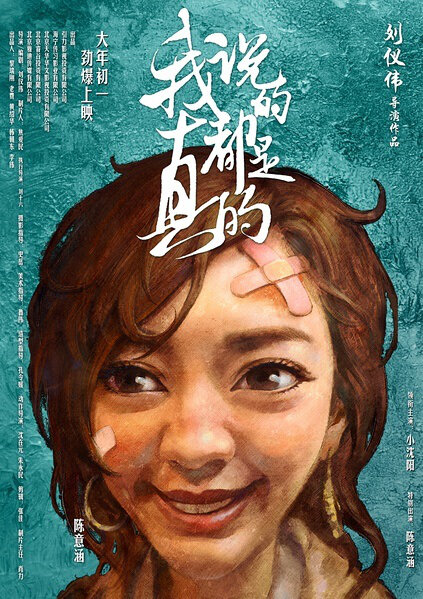 Really? Movie Poster, 2017 Chinese film