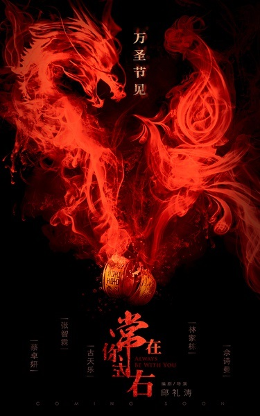 Always Be with You Movie Poster, 常在你左右 2017 Chinese film