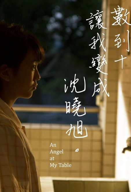 An Angel at My Table Movie Poster, 2017 Taiwan film
