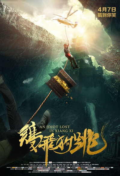 An Idiot Lost in Xiangxi Movie Poster, 2017 Chinese film