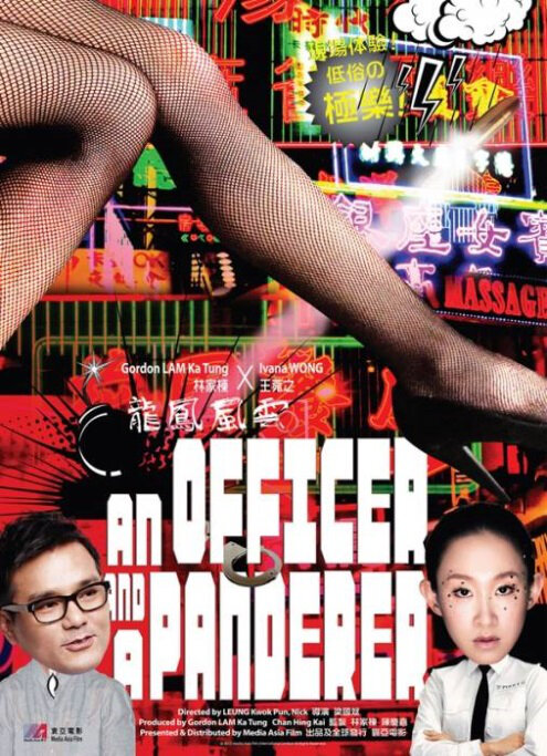 An Officer and a Panderer Movie Poster, 2017 chinese movie