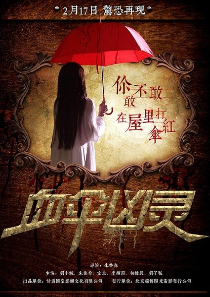An Umbrella Conspiracy Movie Poster, 2017 Chinese film