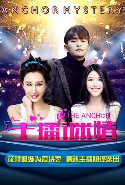 Anchor Mystery Movie Poster, 2017 Chinese film