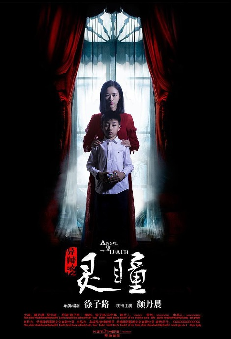 Angel of Death Movie Poster, 2017 Chinese film