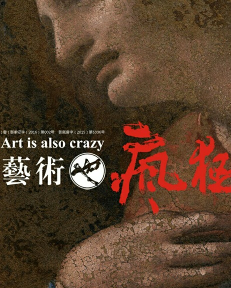 Art Is Also Crazy Movie Poster, 2017 Chinese film