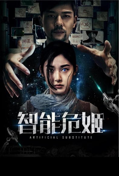Artificial Substitute Movie Poster, 智能危姬 2017 Chinese film