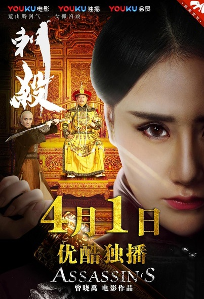 Assassin's Movie Poster, 刺杀 2017 Chinese film