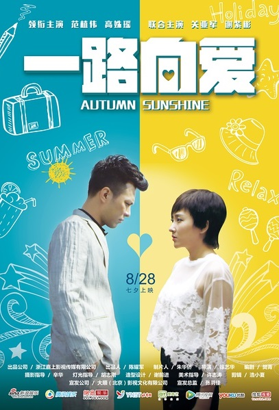 Autumn Sunshine Movie Poster, 2017 Chinese film