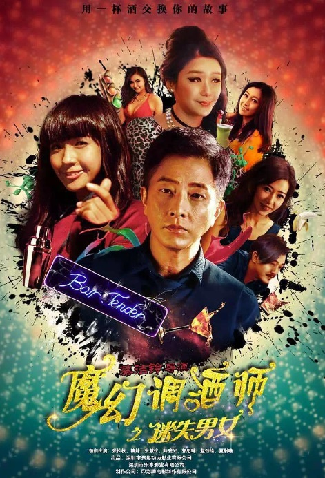 Bartender Movie Poster, 2017 Chinese film