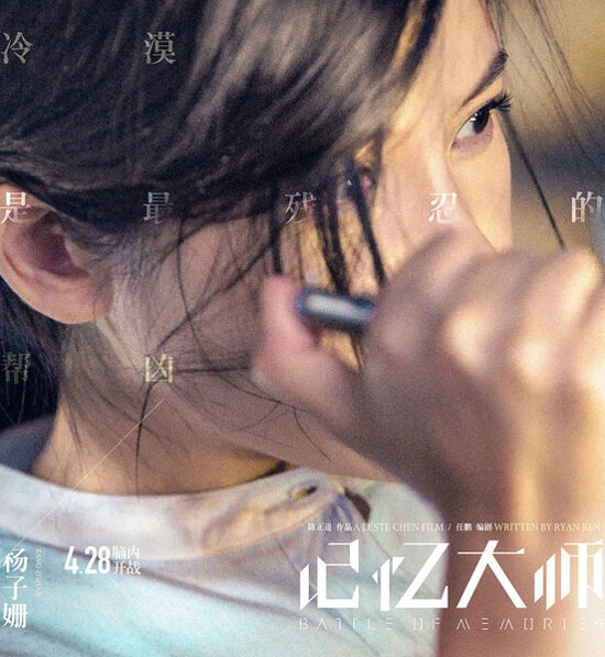 Battle of Memories Movie Poster, 2017 chinese film