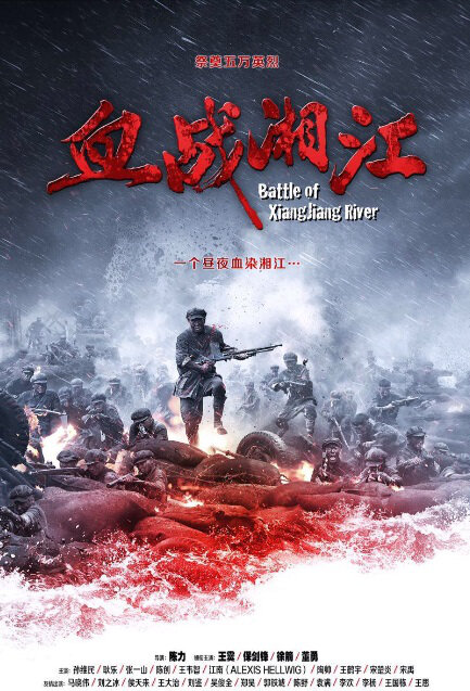 Battle of Xiangjiang River Movie Poster, 2017 Chinese film