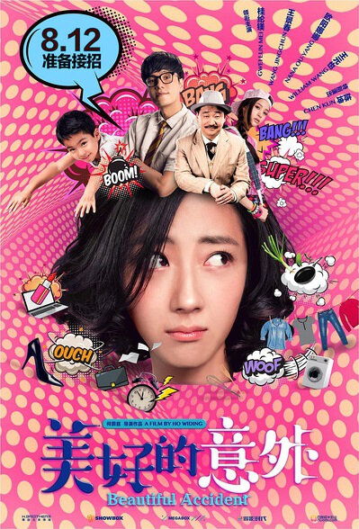 Beautiful Accident Movie Poster, 2017 Chinese Comedy Movie