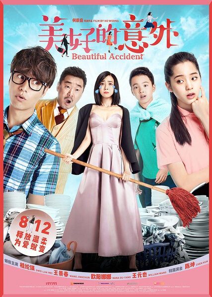 Beautiful Accident Movie Poster, 2017 Chinese film