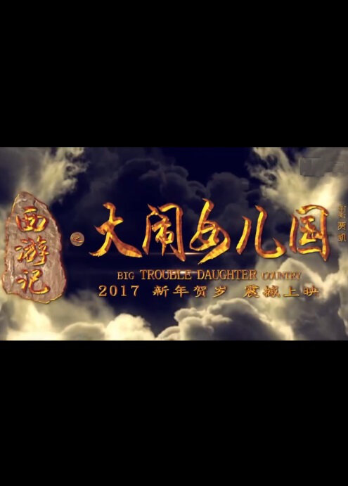 Big Trouble in Women's Kingdom Movie Poster, 西游之大闹女儿国 2017 Chinese film