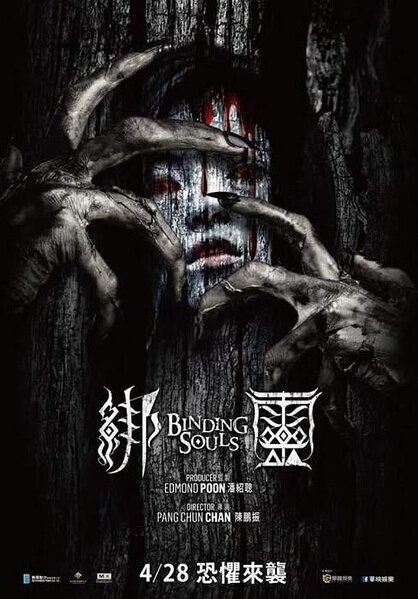 Binding Souls Movie Poster, 2017 Hong Kong film