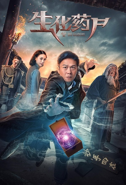Bio Raiders Movie Poster, 2017 Chinese film