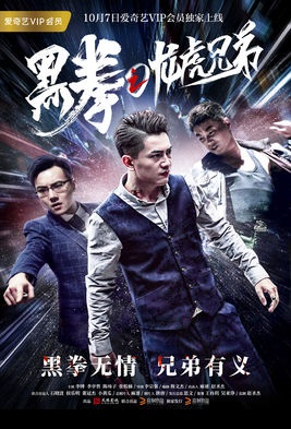 Black Fist Movie Poster, 黑拳之龙虎兄弟 2017 Chinese film
