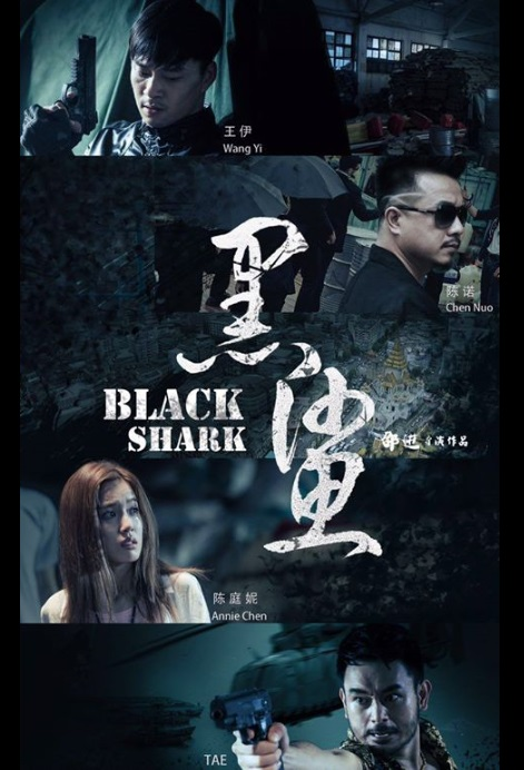 Black Shark Movie Poster, 2017 Chinese film