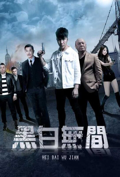 ���� black and white 2017 china film cast chinese movie