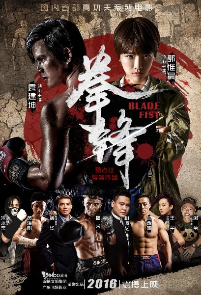 Blade Fist Movie Poster, 拳锋 2017 Chinese boxing movies