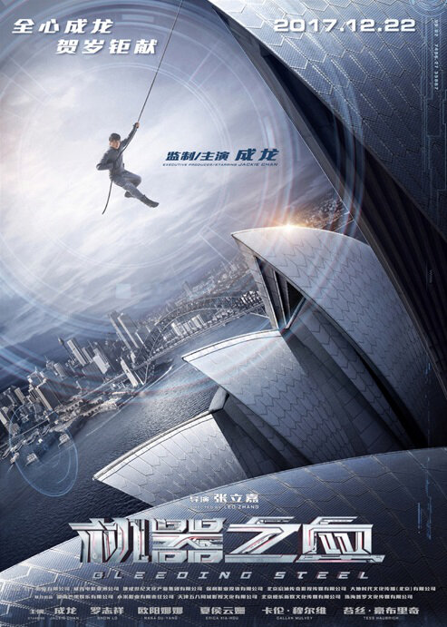 Bleeding Steel Movie Poster, 2017 Chinese Sci-Fi film