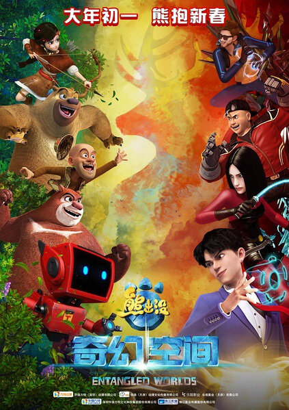 Boonie Bears 4 Movie Poster, 2017 Chinese film