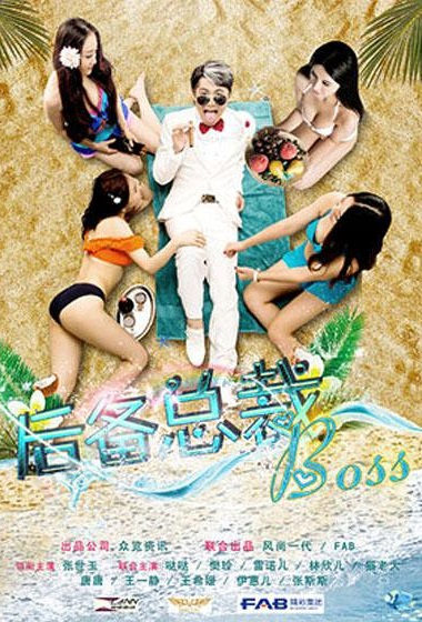 Boss Movie Poster, 2017 Chinese film