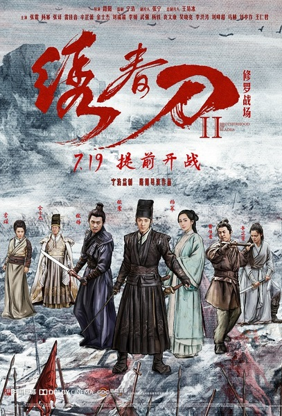 Brotherhood of Blades 2 Movie Poster, 2017 Chinese film