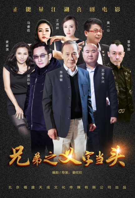 Brotherst Movie Poster, 兄弟之义字当头 2017 Chinese film