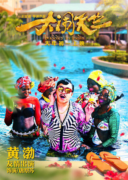 Buddies in India Movie Poster, 2017 chinese film