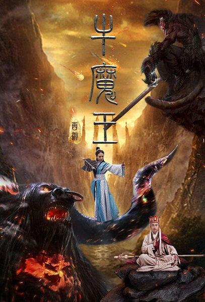 Bull Demon King Movie Poster, 2017 Chinese film