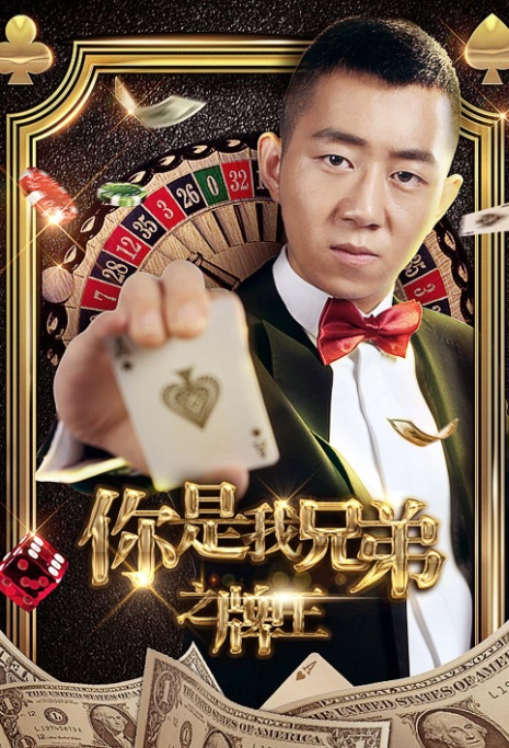 Card King Movie Poster, 你是我兄弟之牌王 2017 Chinese film
