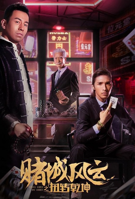 Casino Legend Movie Poster, 赌城风云之扭转乾坤 2017 Chinese film