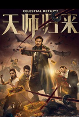 Celestial Return Movie Poster, 天师归来 2017 Chinese film