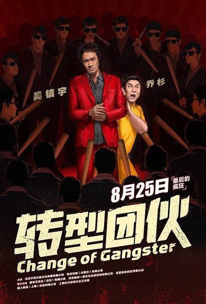 Change of Gangster Movie Poster, 2017 Chinese film