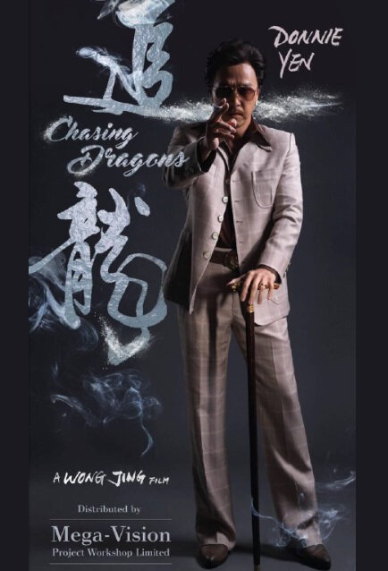 Chasing Dragons Movie Poster, 2017 Hong Kong film